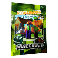 Раскраска 100 наклеек А4: MineCraft WES4256