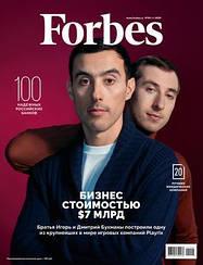 Forbes журнал Форбс №4 (194) апрель 2020