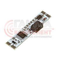 Сенсор ИК для светодиодной ленты 3А 12-24В в LED профиль (боковой)