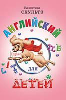Скультэ В.И. Английский для детей с цветными иллюстрациями.