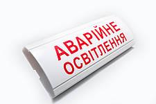 Указатель с надписью Аварійне освітлення