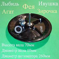 Узел в сборе (Вал H = 70мм / d = 10 мм; Активатор D = 260 мм) для полуавтомат Ивушка, Лыбидь, Агат и Фея