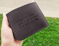 Шкіряний гаманець з гравіюванням, кошелек с гравировкой, іменний гаманець, Именной портмоне