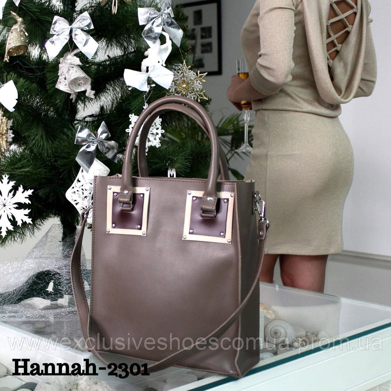 "Жіноча шкіряна сумка ""Hannah"" капучіно"