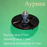 Вузол в зборі (Вал H = 67мм / d = 11 мм; Активатор D = 155 мм) для пральної машини напівавтомат Ауріка