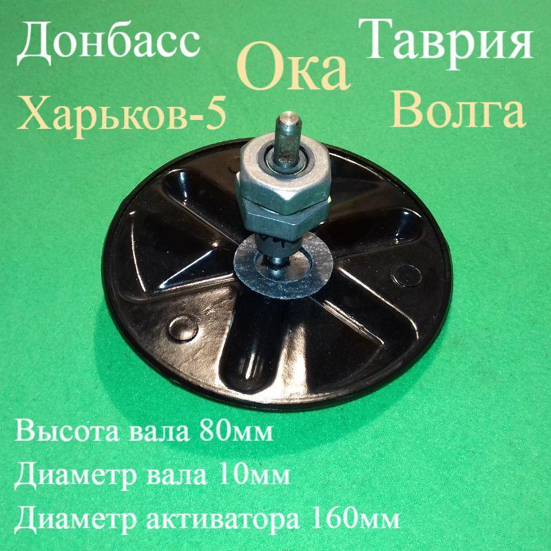 Узел в сборе (Вал H = 80мм / d = 10 мм; Активатор D = 160 мм) для стиральных машин Таврии и Донбасс