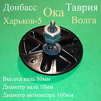 Вузол в зборі (Вал H = 80мм / d = 10 мм; Активатор D = 160 мм) для пральних машин Таврії і Донбас