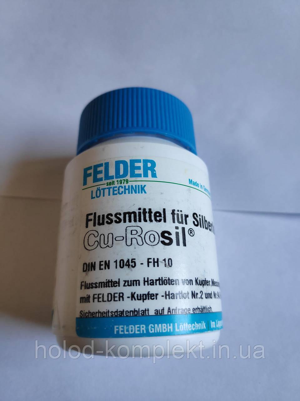 Флюс для пайки срібла FELDER Cu-Rosil