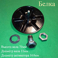 Узел в сборе (Вал H = 70мм / d = 11 мм; Активатор D = 160 мм) для стиральной машины полуавтомат Белка