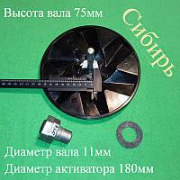 """Узел в сборе (Вал H = 75мм / d = 11 мм; Активатор D = 180 мм) для стиральной машины полуавтомат """"Сибирь"""""""