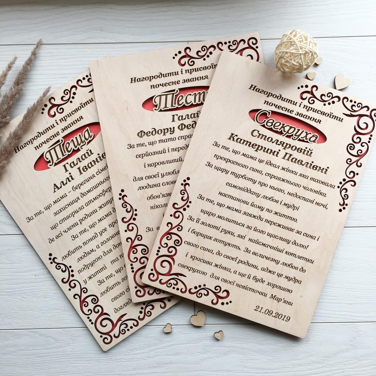 Деревянные свадебные дипломы родителям невесты и жениха