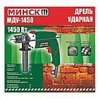 Дрель ударная Минск МДУ-1450. Дрель Минск, фото 3