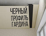Профиль Гардина в Черном цвете для натяжных потолков. Трехполосный. С крючками для штор. Длина профиля 2,5 м., фото 6