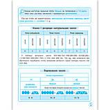 Схеми і таблиці Математика в початковій школі Авт: Листопад Н. Вид: Весна, фото 3
