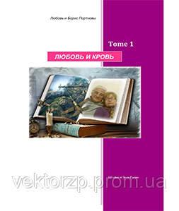 """""""Любовь и кровь.Том 1"""" Борис и Любовь Портновы"""