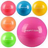 Мяч для фитнеса 75см PROFITBALL, Фитбол детский, Гимнастический мяч фитбол, Профитбол, фото 5