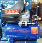 Компрессор Беларусмаш БК-24 (24л 2.5 кВт). Компрессор Беларусмаш, фото 5