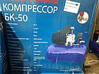 Компресор Беларусмаш БК-50 (50л 2.5 кВт). Компресор Беларусмаш, фото 7