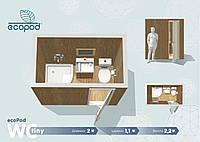Модуль tinyWC , туалетний модуль, душ
