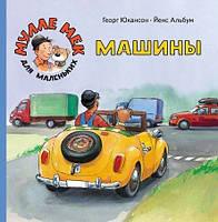 Детская книга Георг Юхансон: Машины Детям от 1 до 3 лет