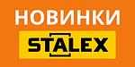 На склад прибули новинки від STALEX