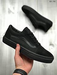 Мужские кеды - кроссовки Vans Old School черные / чоловічі кеди Ванс (Топ реплика ААА+)