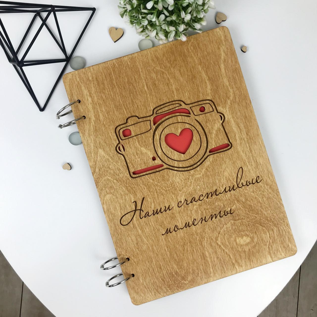 Фотоальбом в деревянной обложке «Наши счастливые моменты»