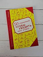 50 упражнений, ЧТОБЫ УБЕДИТЬ кого угодно. Вирджиль Станислав Мартин., фото 2