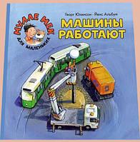 Детская книга Георг Юхансон: Машины работают Детям от 1 до 3 лет