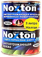 Светоотражающая краска Нокстон для дерева Желтая - 3 л