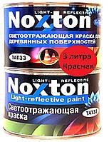 Светоотражающая краска Нокстон для дерева Красная - 3 л