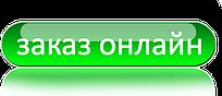 Порізка-Розпил прийом замовлень онлайн. ДСП, Меблеві деталі. Оформлення замовлень онлайн