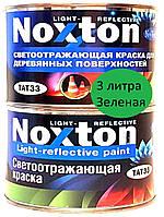 Светоотражающая краска Нокстон для дерева Зеленая - 3 л