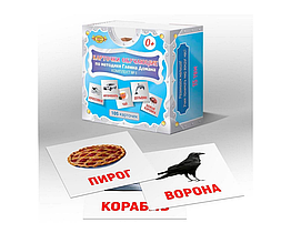 Гра для дітей Картки Глена Домана російською та українською