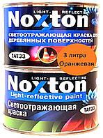 Светоотражающая краска Нокстон для дерева Оранжевая - 3 л