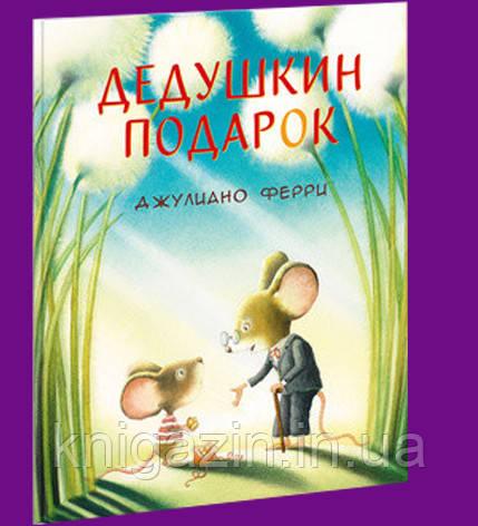 Детская книга Дедушкин подарок  Для детей 0+