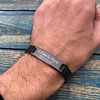 Черный стальной браслет с гравировкой на заказ