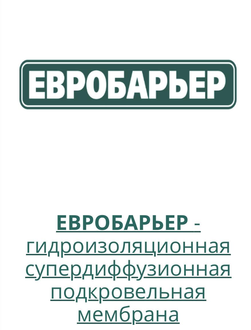 Евробарьер F150 Супердиффузионная мембрана Juta Чехия