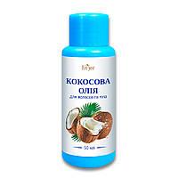 """Масло косметическое натуральное """"Кокосовое масло"""" для волос и тела 50 мл"""