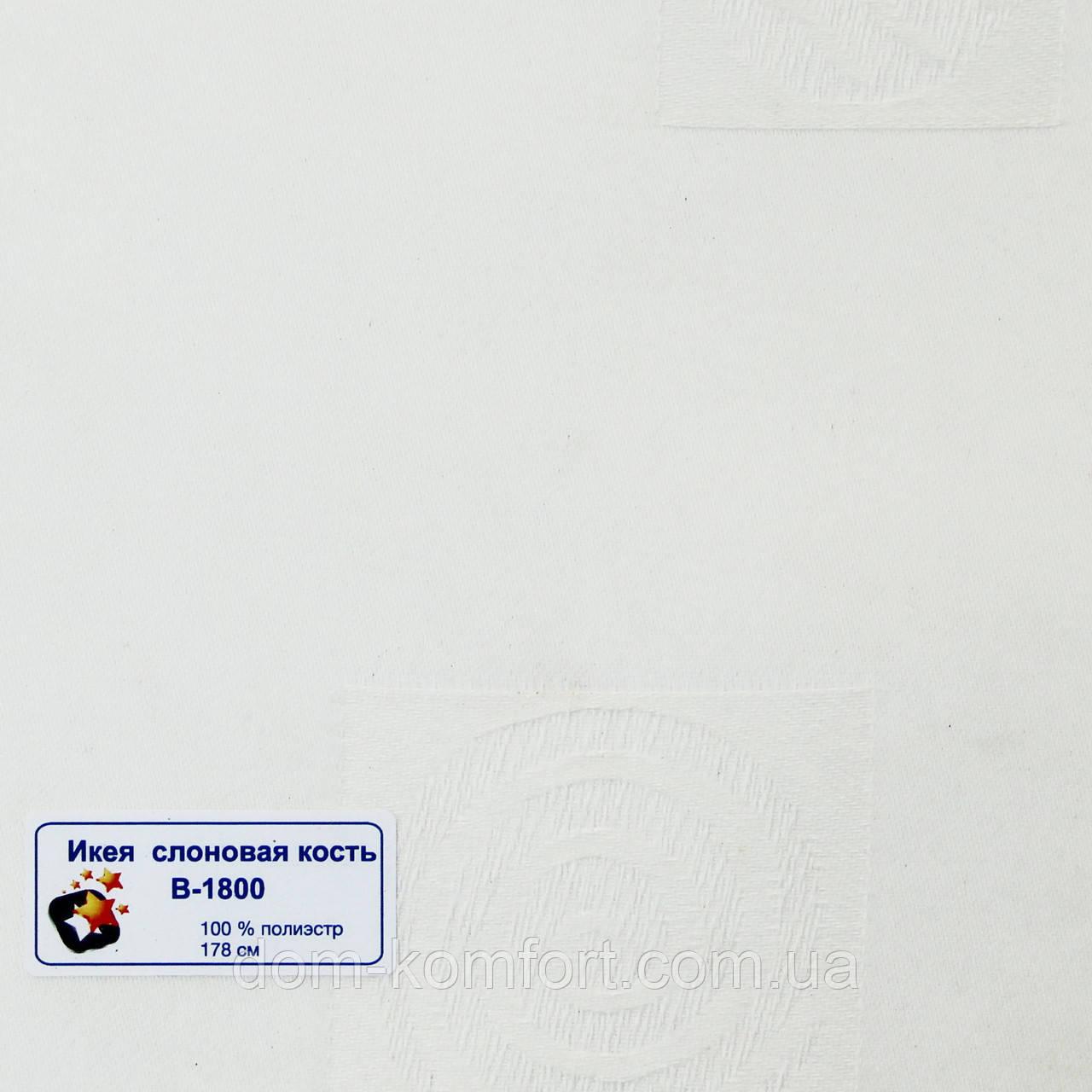 Рулонные шторы Ткань Икеа 1800 Слоновая кость