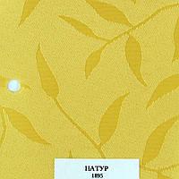 Рулонные шторы Ткань Натура 1895 Жёлтый