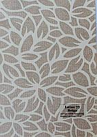 Рулонные шторы Ткань Lotos Biege 77