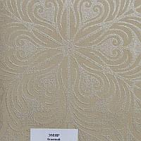 Рулонные шторы Ткань Эмир Бежевый