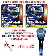 АКЦИЯ! Gillette Fusion Proglide 16 шт. + футляр для бритвенного станка в подарок!