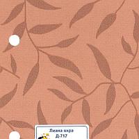 Рулонные шторы Ткань Лиана Охра