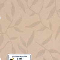 Рулонные шторы Ткань Лиана Капучино