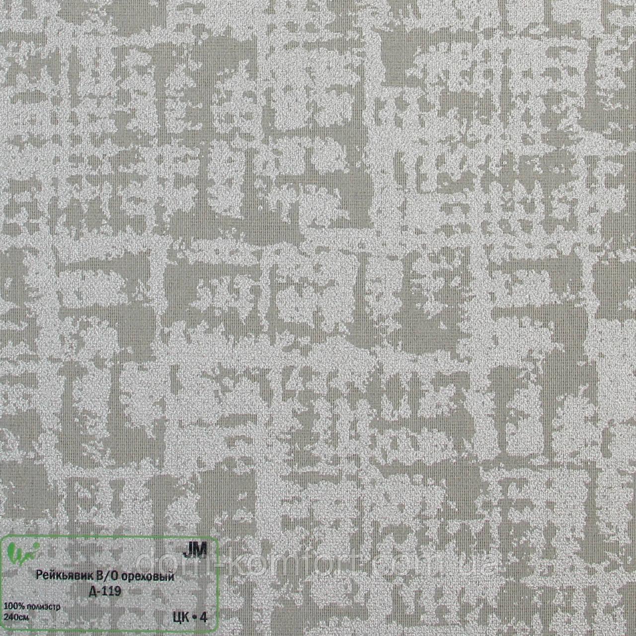 Рулонные шторы Ткань Рейкьявик блэк-аут Ореховый