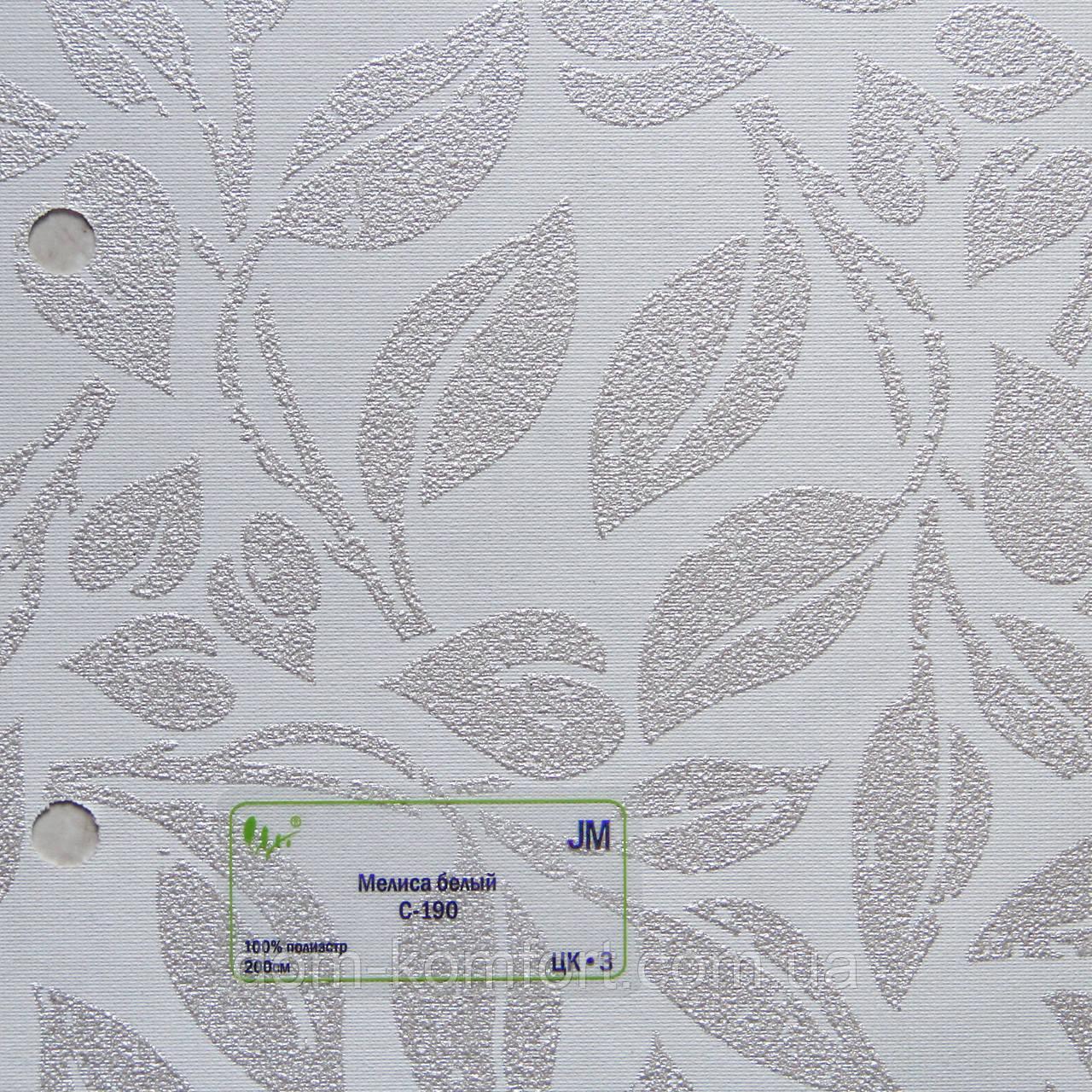 Рулонные шторы Ткань Мелиса Белый
