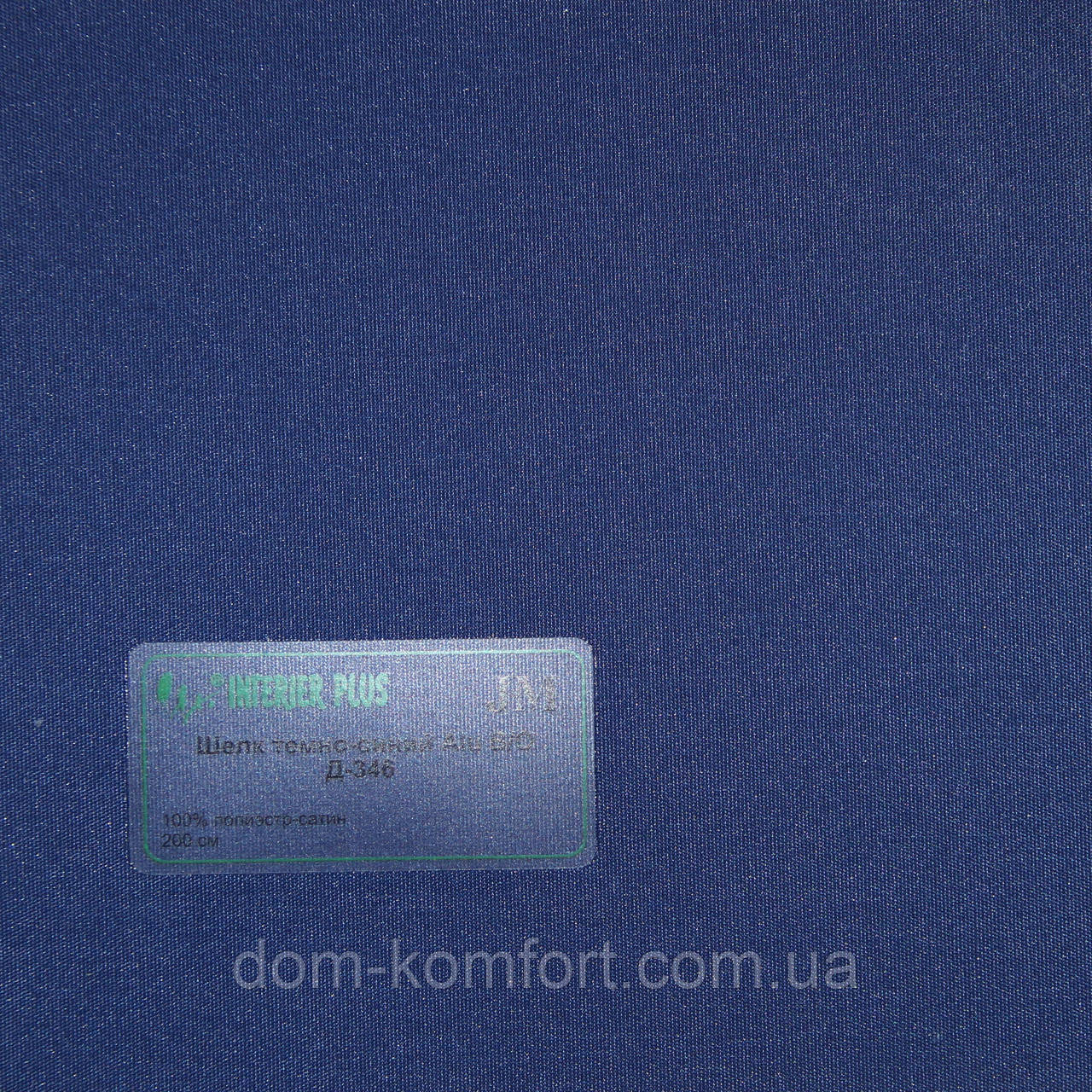 Рулонные шторы Ткань Шёлк Alu Блэк-аут Тёмно-синий