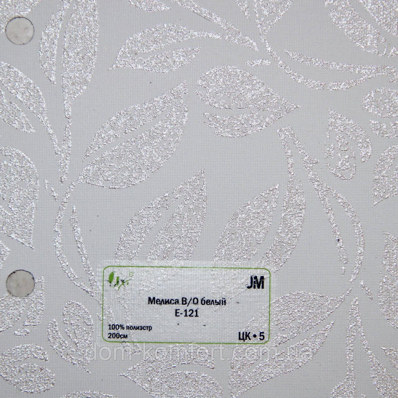 Рулонные шторы Ткань Мелиса Блэк-аут Белый